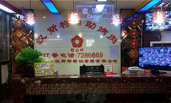 汉斯特烤肉自助(霸州店)-美团