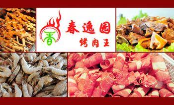 春逸园海鲜烤肉火锅自助-美团
