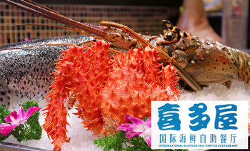喜多屋国际海鲜自助餐厅(银泰百货店)-美团