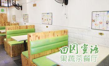 田园蜜语果蔬茶餐厅-美团
