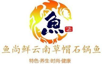 鱼尚鲜草帽石锅鱼(悦荟广场店)-美团