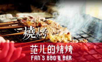 范儿的烧烤(大梅沙)-美团