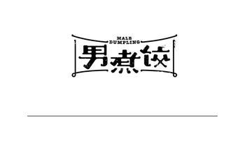 男煮饺饺子(长寿西路店)-美团