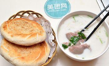 程记单县羊汤馆(清真寺店)-美团