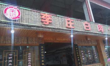 李庄白肉豆花-美团
