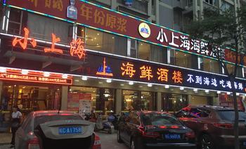 小上海海鲜酒楼-美团