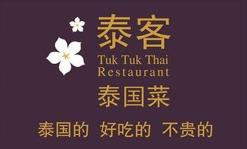 泰客餐厅(悠唐购物中心店)-美团