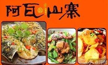 阿瓦山寨(蚌埠店)-美团