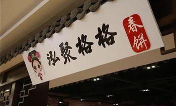 泓聚格格春饼(兴隆大家庭仙女湖店)-美团