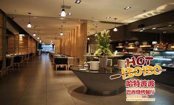 哈特波波巴西烧烤餐厅(金色家族店)-美团