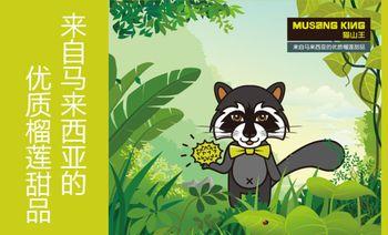 猫山王榴莲甜品MusangKing(猫叔河西万达店)-美团