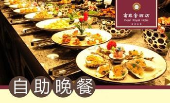 南珠宫酒店自助餐厅-美团