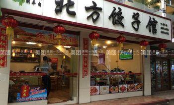北方饺子馆(新城市广场店)-美团