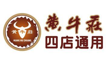 黄牛庄酒店(经三路店)-美团