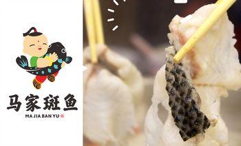 马家斑鱼(横岗店)-美团