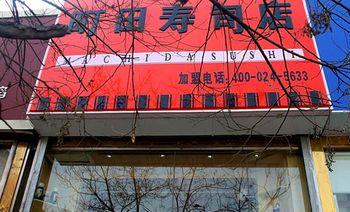 町田寿司店(26中店)-美团