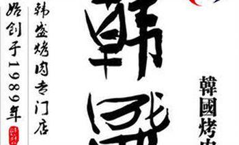 韩星自助烤肉(太原街店)-美团