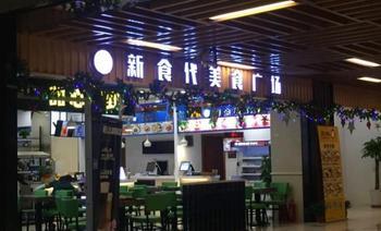 新食代美食广场(虹桥店)-美团
