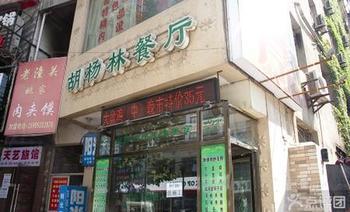 胡杨林餐厅-美团