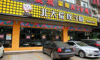 北大荒饺子馆-美团
