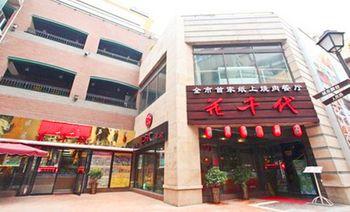 花千代烤鱼·烤肉(大上海城店)-美团