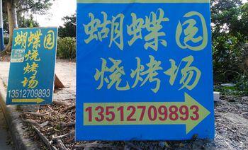 小洲村蝴蝶园烧烤场-美团