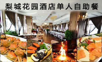 花园酒店-望河西餐厅-美团