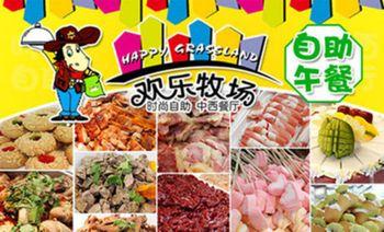 欢乐牧场烧烤涮自助餐厅(江浦店)-美团