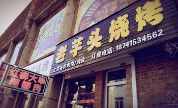安东丹东烧烤团购_烧烤美食豆饼_老街安东老炒烤肉天下烤肉图片