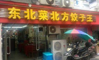 东北菜北方饺子王-美团