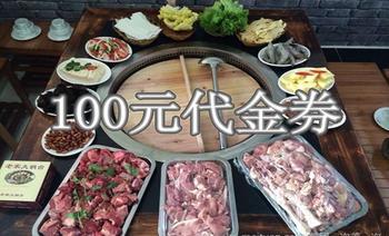 苏氏老家大锅台-美团
