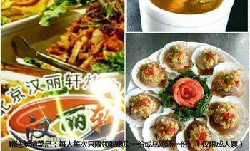 汉丽轩自助烤肉(次渠店)-美团