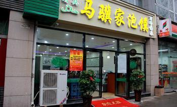 马骥家牛羊肉泡馍(朱雀大街店)-美团