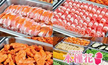 木槿花韩式自助烤肉-美团
