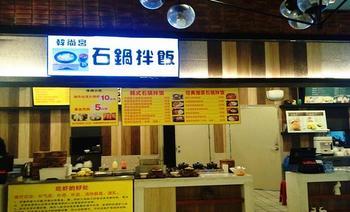 韩尚宫石锅拌饭-美团