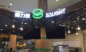 蔬力堡s.o.light-美团