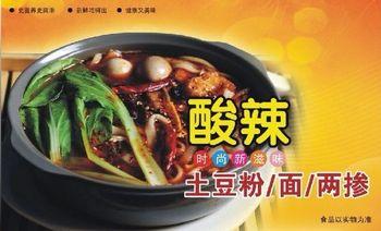 四禧堂土豆粉-美团