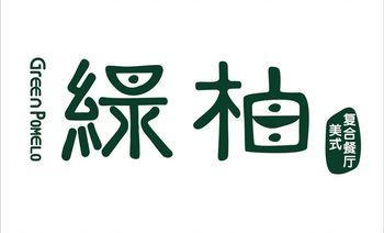 绿柚(大唐西市店)-美团