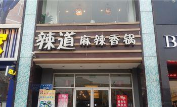辣道麻辣香锅(千禧楼店)-美团