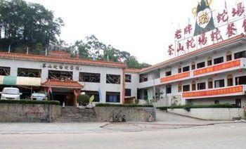 茶山蛇场蛇餐馆-美团