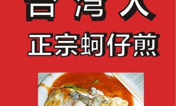 台湾美食屋-美团