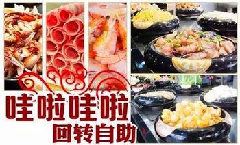 善言哇啦哇啦回转自助组合餐厅(大上海城店)-美团