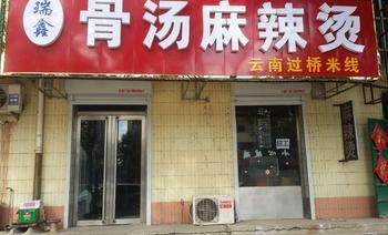 瑞鑫骨汤麻辣烫-美团