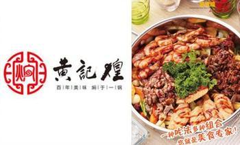 黄记煌三汁焖锅(曜一城店)-美团