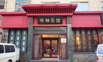潇湘菜馆-美团