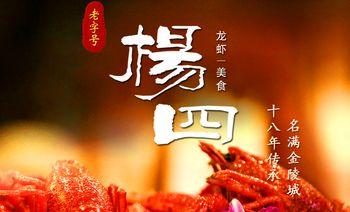 杨四龙虾-美团