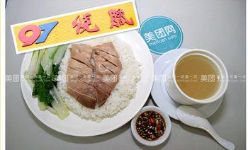 97烧腊(三中路店)-美团