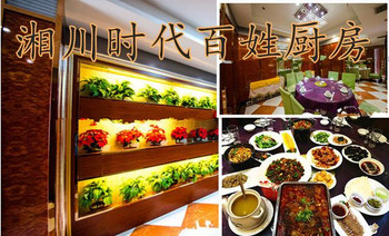 湘川时代百姓厨房-美团