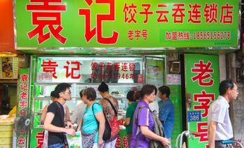 袁记饺子云吞连锁店(龙津中路店)-美团