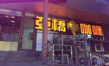 亚桥咖喱-美团